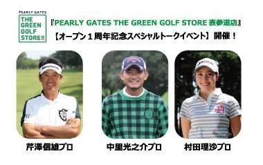PEARLY GATES THE GREEN GOLF STORE 表参道店 オープン1周年記念スペシャルトークイベント