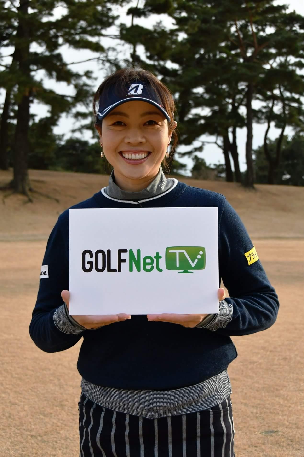 西山ゆかりプロGOLF Net TV
