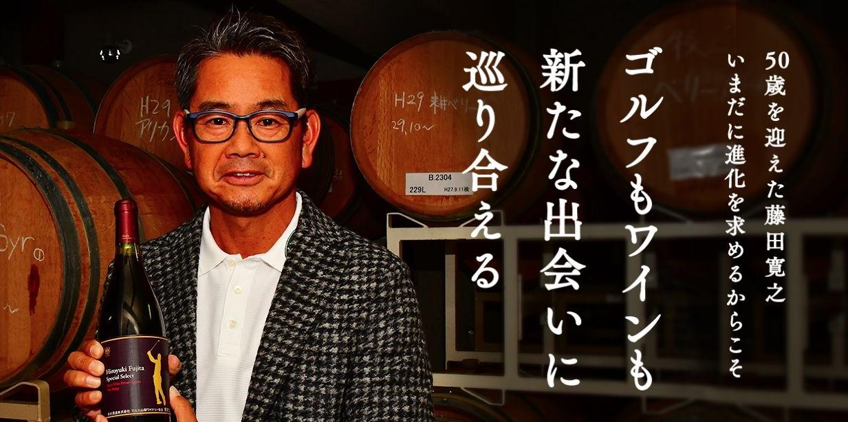 「藤田寛之オリジナルワイン」「チームセリザワオリジナルワイン」の第2弾が本坊酒造から限定販売!