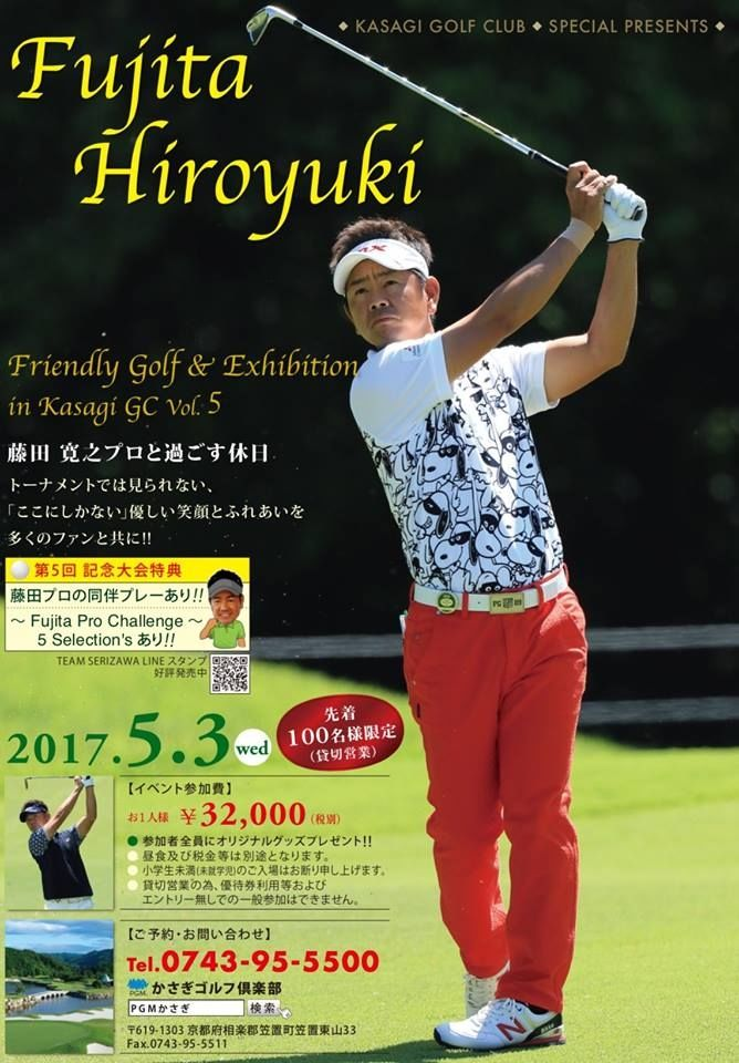Friendly Golf &Exhibition in KasagiGC vol.5 藤田プロと過ごす休日