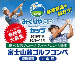 2019年みくりやGPカップ開催!!